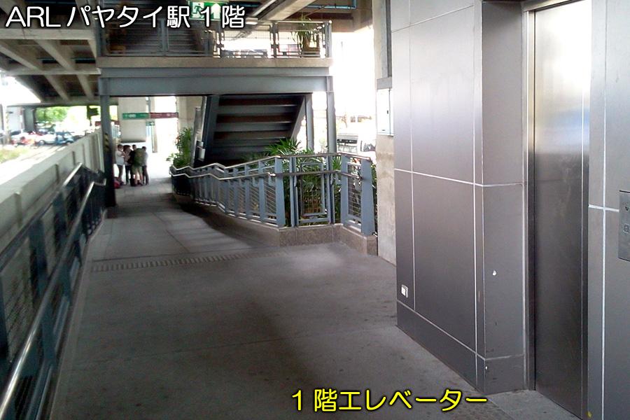 4df4bfe9dd ... ARLエアーリンク鉄道パヤタイ駅の下りエスカレーターは、4階プラッホーム→3階改札口だけとなります。改札口通過後にエレベーターを利用して 1階まで行けます。